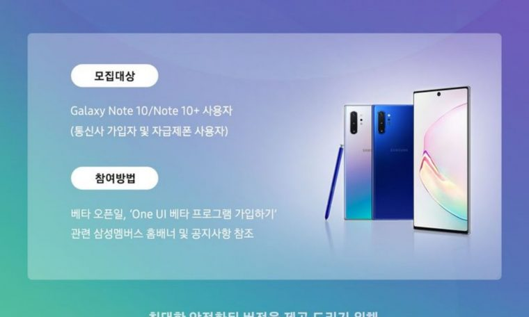 Adds Samsung One UI 3.0 Beta Galaxy Note 10 with Android 11, more phones