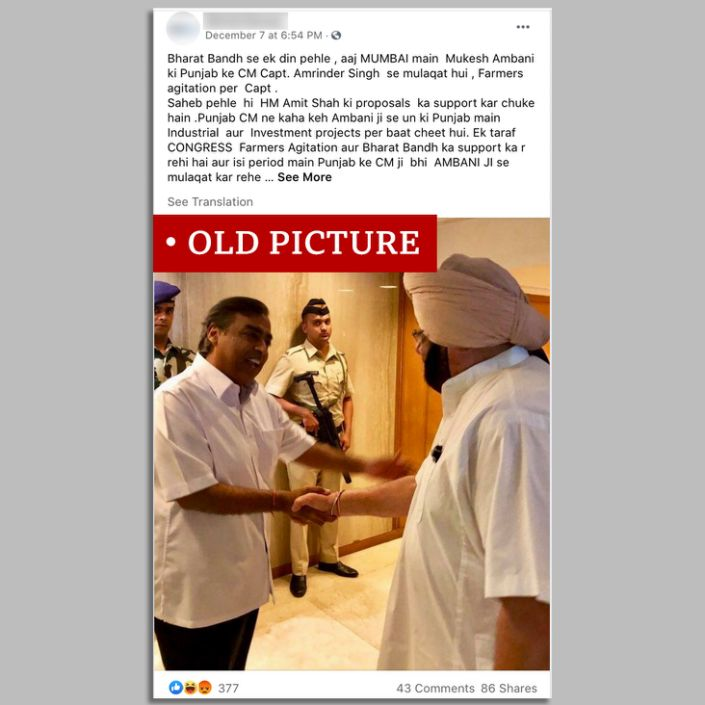 Amarinder Singh's picture with Mukesh Ambani & quot;  Older picture & quot;