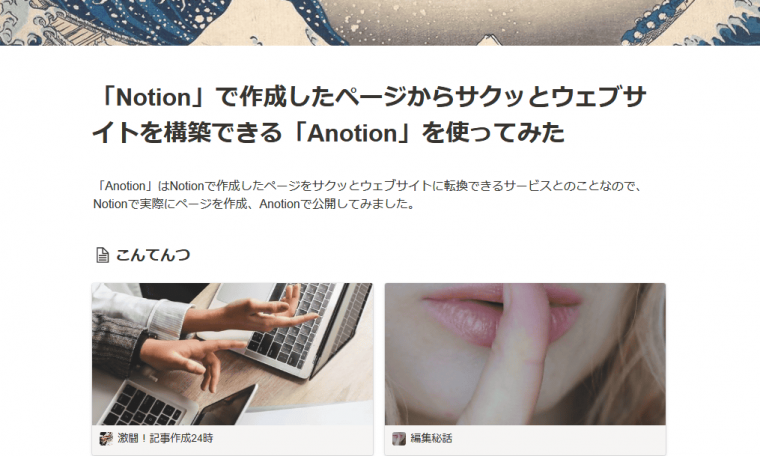 "I tried to use ""Annotation"", which can quickly build a website from a page created with ""notion"" --GIGAZINE"