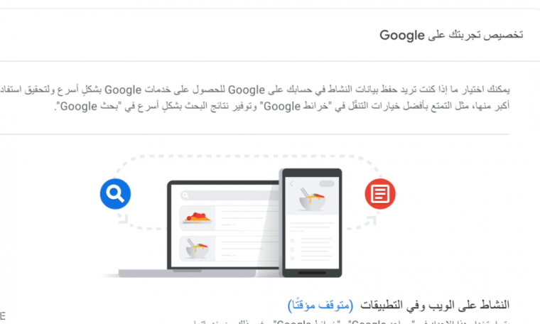 Google invites Arab Internet users to check privacy settings