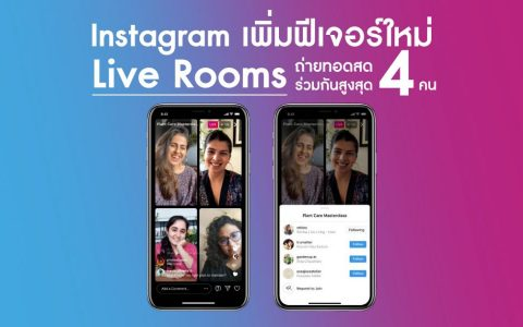 Instagram Live Rooms