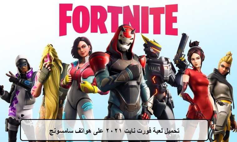 Ways to download Fortnite games on iPhone and Android in 3 minutes
