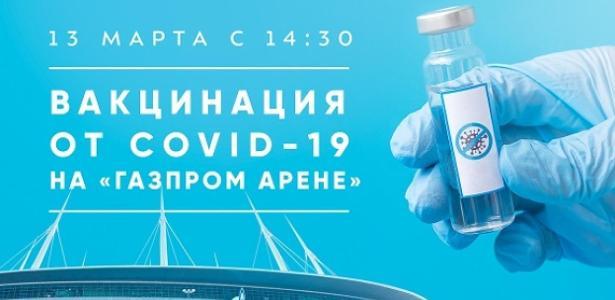 Zeenat announces vaccination of fans visiting the stadium