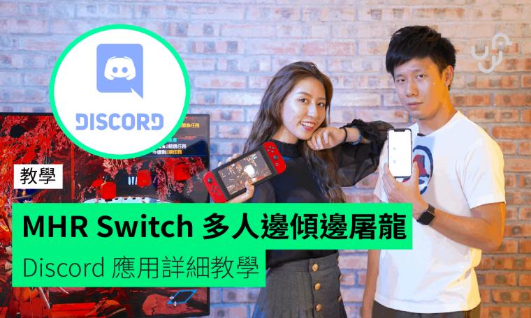 [शिक्षण]MHR Switch Multiplayer Dragon Sledding Dragon Discorded Application Killing Detailed Learning