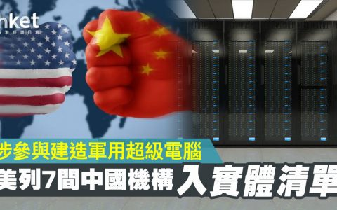US Ban Zhao Lijian, Seven Chinese Supercomputer Organizations: Necessary Measures Will Be Adopted (Fourth Edition) -Kong Kang Economic Times-China Channel-National Conditions
