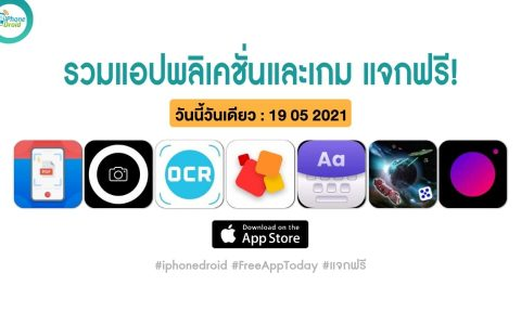 paid apps for iphone ipad for free limited time 19 05 2021