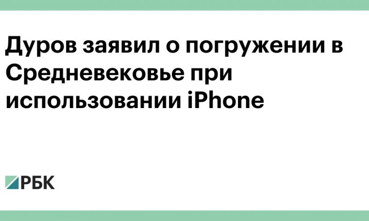 Durov said about immersion in the Middle Ages while using the iPhone