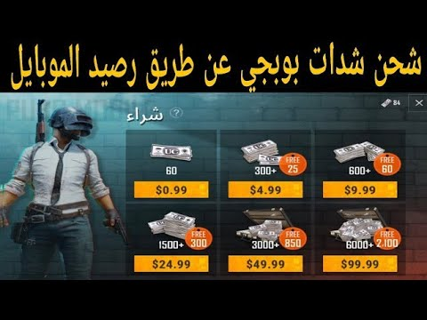 Charge the PUBG mobile package securely.  Get 2000 fee