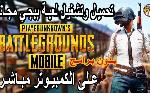 Easily download PUBG mobile games on all devices without a visa