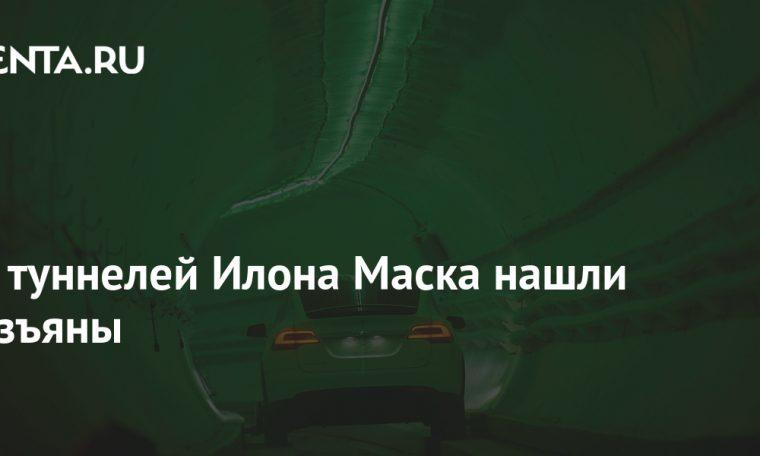 Faults found in Elon Musk's tunnels: City: Home: Lenta.ru
