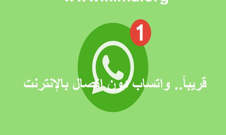 Soon and in a few days.. WhatsApp without internet connection and other new features, only on one condition