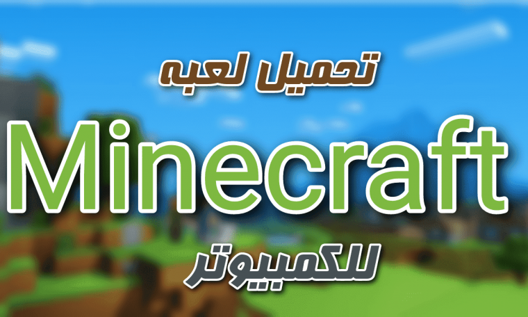 Download Minecraft 2021 the easiest and fastest way