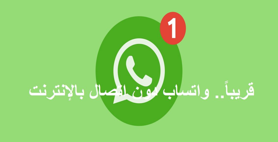 WhatsApp Offline and other new features