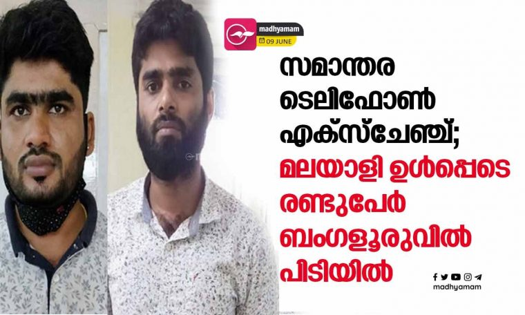 parallel telephone exchange;  Illegal telephone exchange, Bengaluru, telephone exchange arrested in Bangalore, including two Malayalees