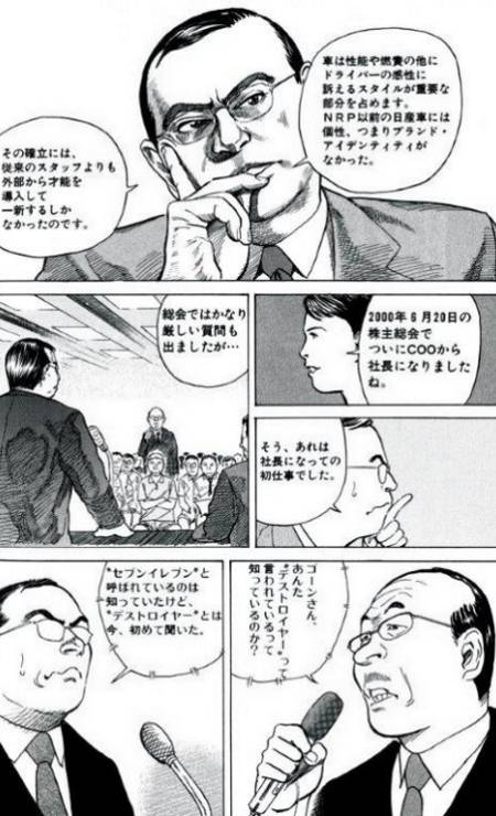 Before his arrest, Ghosn was so famous in Japan that he even became a manga character. Photo: Reproduction