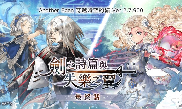 """""""Another Eden: Cat That Traveled Through Time"""", the final episode of the game content apocalypse """"Sword Poem and Wings of Disappearance"""", first serialized in the international version of """"Another Eden:""""!  Apple News Network Apple Daily"""