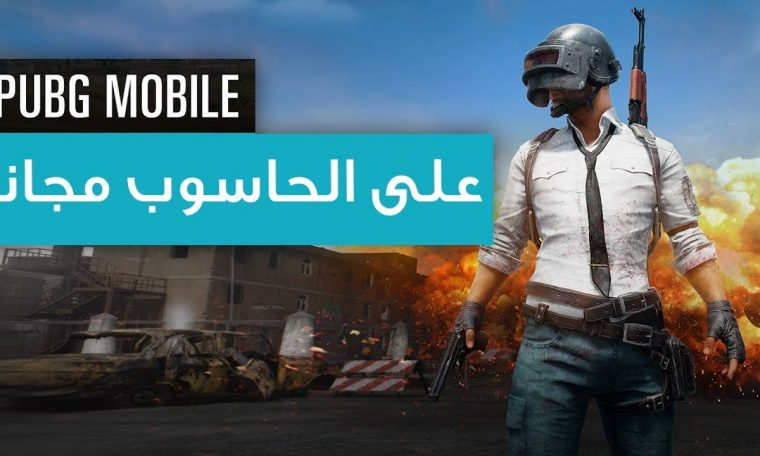 Download Korean PUBG Mobile 2021 game on all devices in 3 minutes
