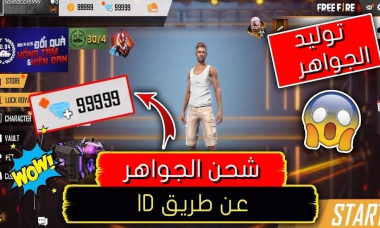 Free Fire Gems Shipping Site by ID Get 5000 Gems Daily in Just a Few Seconds