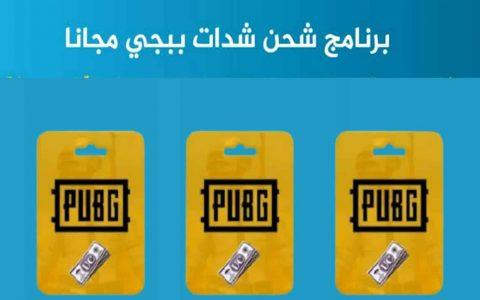 How to Ship PUBG Mobile 2021 Tug for Free 12000 UC via Midasbay Midas Bay