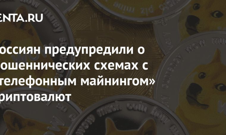 """Russians were warned of fraudulent schemes with """"telephone mining"""" of cryptocurrencies: cryptocurrency: economy: Lenta.ru"""