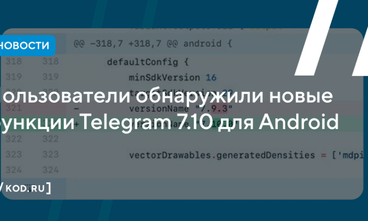 Users discovered new features of Telegram 7.10 for Android