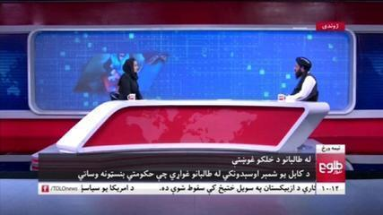 Afghan TV station summons female anchor to interview Taliban spokesperson