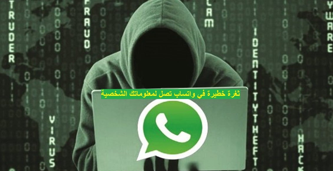 An important process that must be activated in your WhatsApp account.. to fill a serious gap that could affect your data