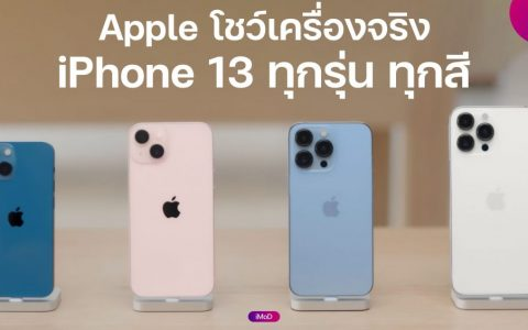 Apple shares video tour of iPhone 13, iPhone 13 Pro and shows the true color of the device, all models, all colors.