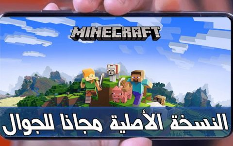 Links to download Minecraft for free on all devices without visa