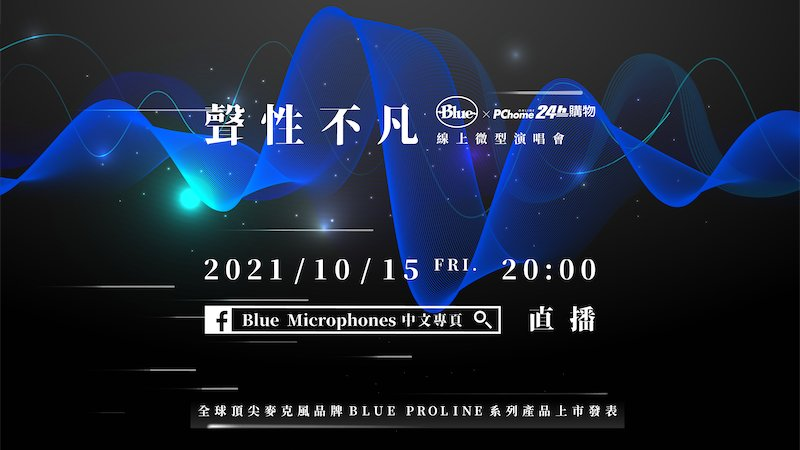 The Blue ProLine series product launch and online mini concert will be held on 15 October.