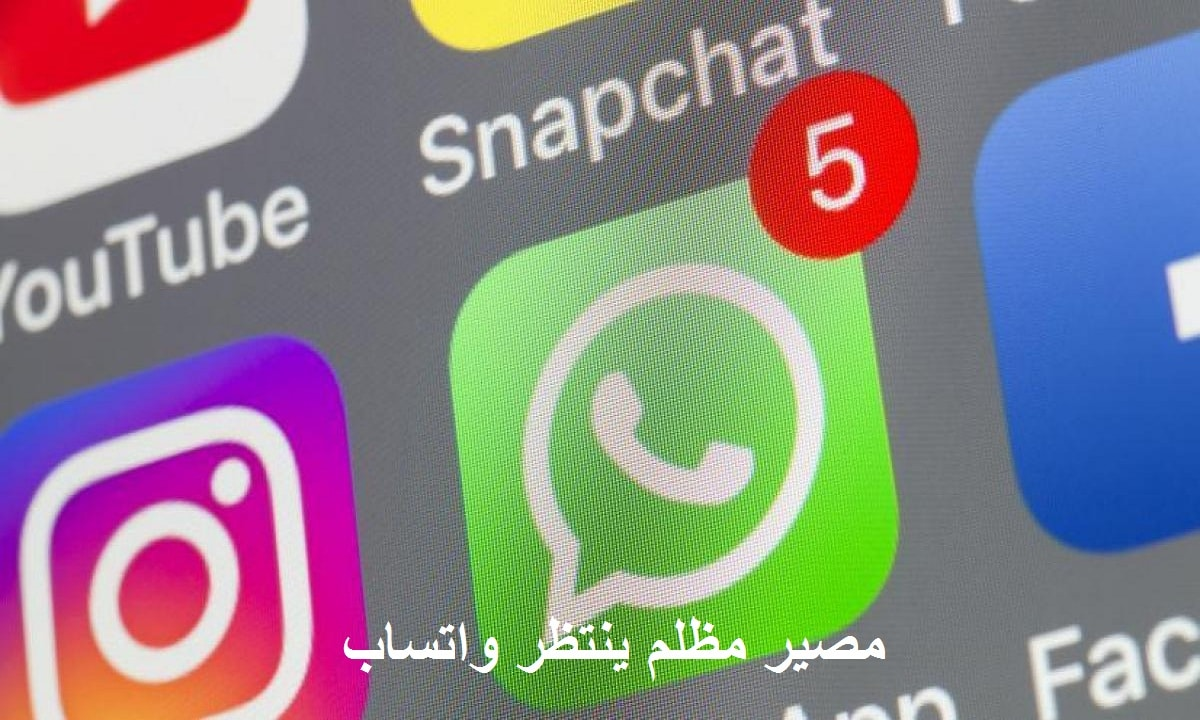 A dark fate for WhatsApp.. 3 reasons to expect a major migration from WhatsApp and two secure application options