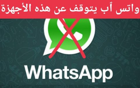 """Shock, """"it will fall apart with you"""" WhatsApp will cut its services from 50 Android and iPhone devices early next week"""